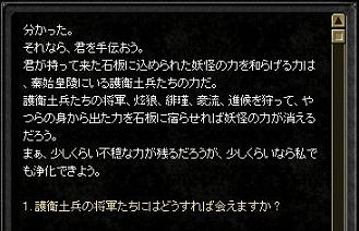 090506(武功クエ21s