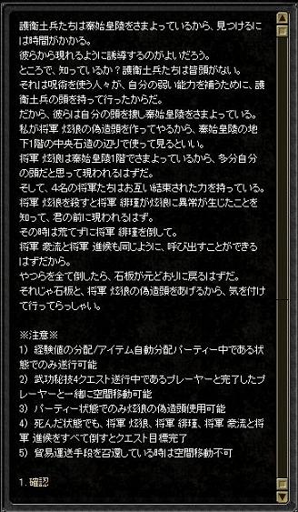 090506(武功クエ22s