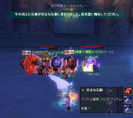 090506(武功クエ32s