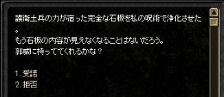 090506(武功クエ34s