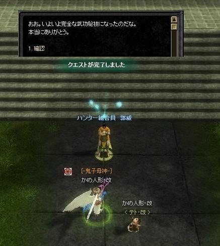 090506(武功クエ36s