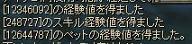 090507(レベ91なった06s