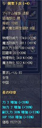 090524(長かった・・・04s