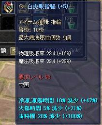 090531(アクセ錬金1s