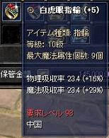 090531(アクセ錬金2s