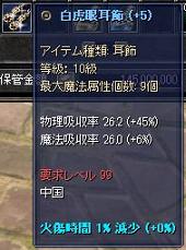 090531(アクセ錬金3s