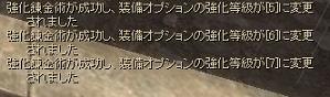 090628(錬金000s
