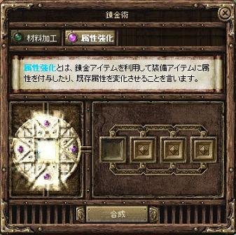 090628(錬金01s
