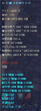 090628(錬金05s