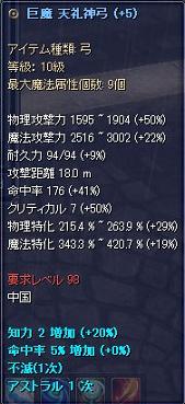 090628(錬金06s