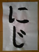 ブログ 亀チャン 958
