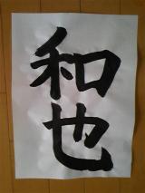 ブログ 亀チャン 960