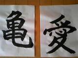 ブログ 亀チャン 959