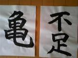 ブログ 亀チャン 961