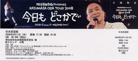小田さんチケットs