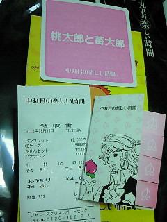 NEC_0743 (1)