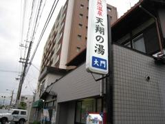 京都大門外観