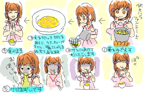 菊を食べてみた
