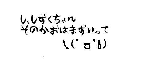 DSC_shiro3.jpg