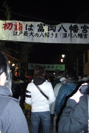 2009年寝正月in新橋7