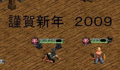 謹賀新年2009