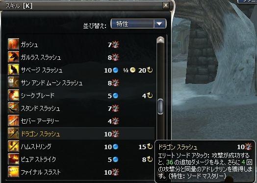 C2Skill.jpg