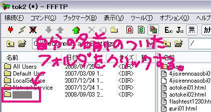 ffftp08090403.jpg
