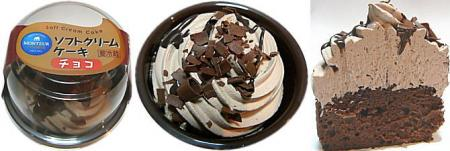 ソフトクリームケーキ・チョコ