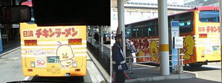 空港リムジンバス