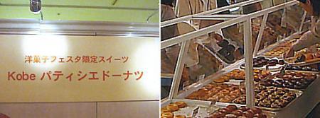 kobeパティシエドーナツ