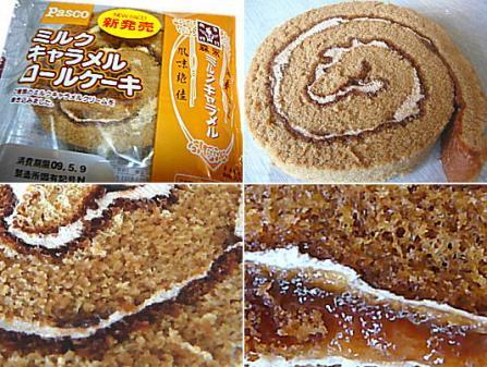 ミルクキャラメル ロールケーキ