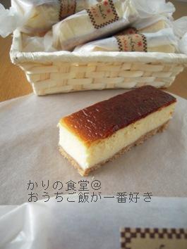 おみやげチーズケーキ