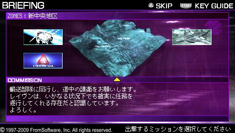ミッション_ブリーフィング02