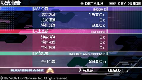 ミッション_収支報告_02
