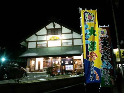 相撲料理大鷲店舗全景