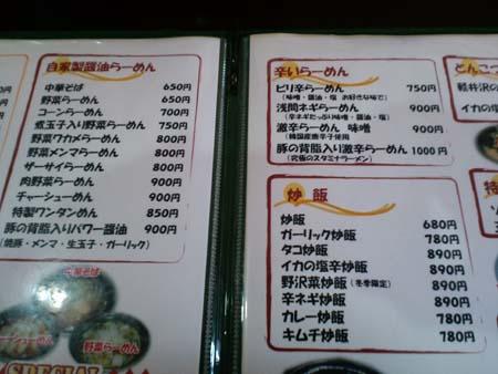 ラーメン軽菜メニュー