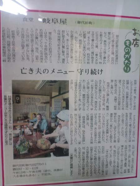 岐阜屋 新聞