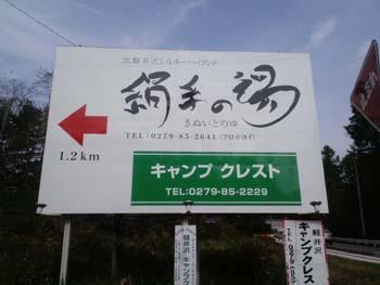 絹糸の湯国道看板