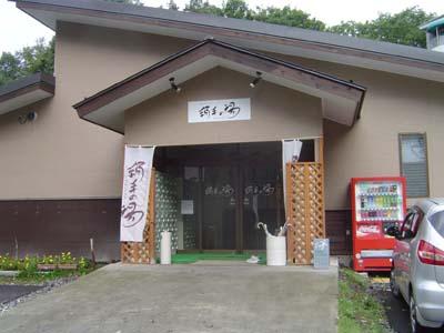 絹糸の湯店舗