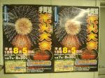 我孫子駅で掲示された手賀沼花火大会PRポスター