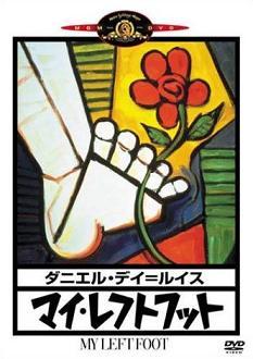 myleftfoot.jpg