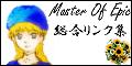 Master of Epic総合リンク集(もえりん)