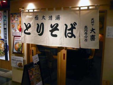 大喜高円寺
