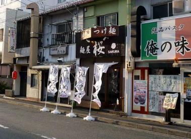 麺屋桜外観