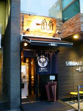 SHIROMARUBASE外観