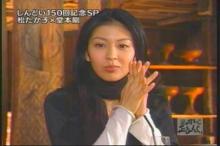 松たか子 堂本剛の正直しんどい(1)