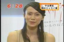 中谷美紀 めざましテレビ(2)
