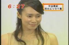 中谷美紀 めざましテレビ(3)