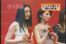 資生堂TUBAKI イベント(2)