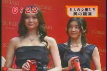 資生堂TUBAKI イベント(4)